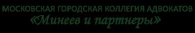 Минеев и Партнеры Логотип